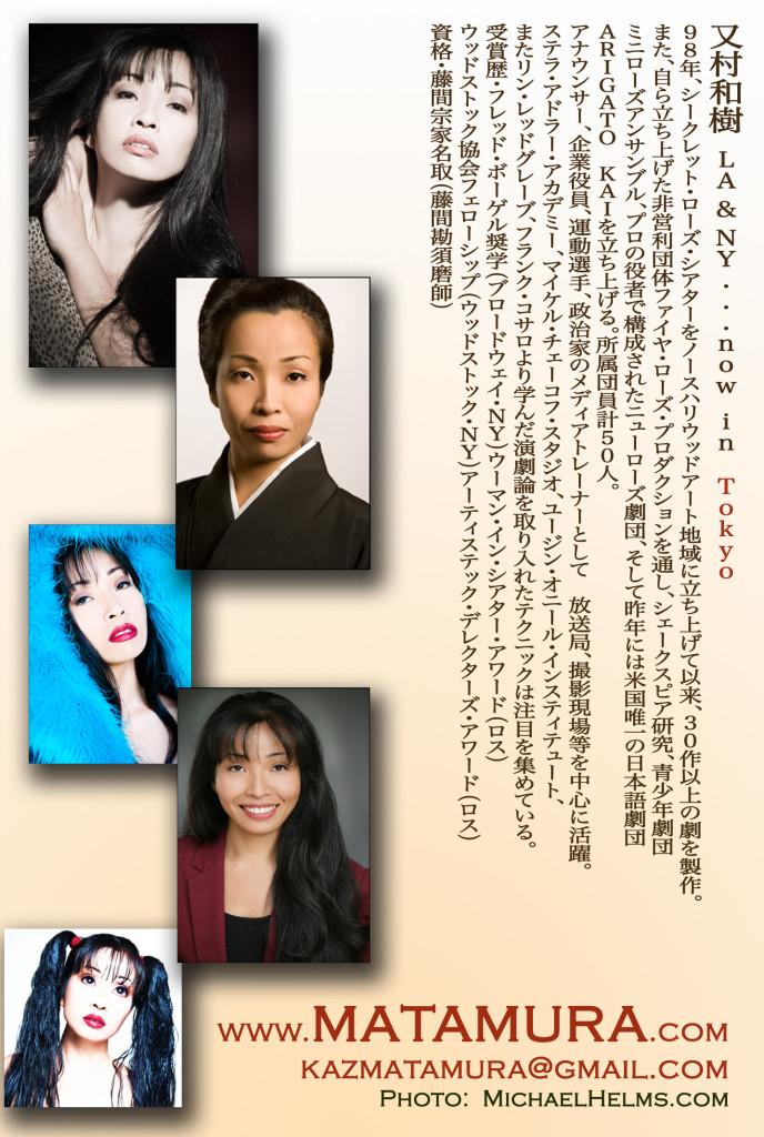 kaz_matamura_theatre_director_Media_trainer